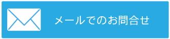 ウキエナジー 電力自由化 イールドプラン(株) 熊本 砂原