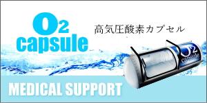 高気圧酸素カプセル 熊本 宇城市 移動式 イールドプラン メディカルサポート